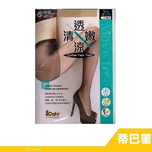 【RH shop】蒂巴蕾 透涼清嫩 coffee yarn 涼感彈性絲襪 FP1740 (黑/膚)