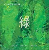 (二手書)綠