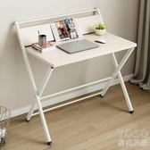 電腦桌 電腦桌臺式現代簡約簡易寫字桌臥室辦公家用學生書桌小桌子  『優尚良品』YJT