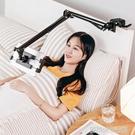懶人懸臂支架家用桌面可調節手機架宿舍臥室床上床頭看電視固定pad支撐通用