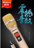 好評推薦Shinco/新科H98話筒手機k歌無線麥克風家用電視全民k歌唱歌神器