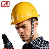 玻璃鋼安全帽工地施工領導安全頭盔夏季透氣建筑工程勞保電力 QQ11025『bad boy時尚』