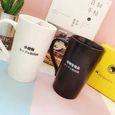 簡約黑白馬克杯創意磨砂陶瓷水杯可愛啞光情侶咖啡牛奶杯【店慶優惠限時八折】