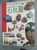 【書寶二手書T8/少年童書_ZCY】生活美勞DIY:石玩篇_三采編輯部
