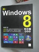 【書寶二手書T8/電腦_XAD】嗯!Windows 8我也會_張松霖_附光碟