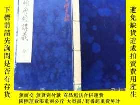 二手書博民逛書店罕見佛經《維摩經講義》全本;1913年發行Y173635
