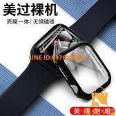 蘋果手表iwatch保護殼鋼化膜apple watch6保護套44mm全屏覆蓋保護膜【慢客生活】