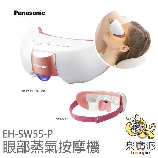 樂魔派『日本代購 PANASONIC 國際牌 EH-SW55 眼部蒸氣芳療按摩機 』