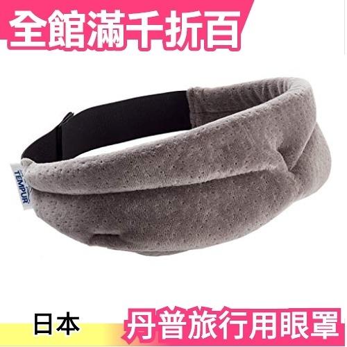 日本原裝 TEMPUR 丹普 SLEEP MASK 舒眠 眼罩 旅行 睡眠 遮光 記憶棉 舒壓 眼罩【小福部屋】