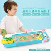 互動玩具迷你青蛙保齡球臺桌面滾球游戲益智玩具發射臺 親子  麥琪精品屋
