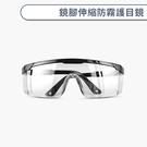 鏡腳伸縮防霧護目鏡 防飛沫防塵 防護眼罩 防護眼鏡 防護鏡 運動眼罩 防疫小物