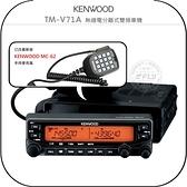《飛翔無線3C》KENWOOD TM-V71A 無線電分離式雙頻車機◉大王公司貨◉MC-62麥克風◉TM-V71