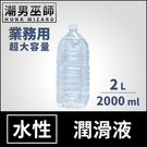 業務用 超大容量 水性 潤滑液 2L 2000ml | 水潤 水溶性 KY 人體性愛 潤滑劑 日本NPG
