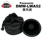 Panasonic DMW-LWA52  鏡頭 LX5  【台南-上新】