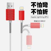 GENAI Apple Lightning 8Pin 護頸傳輸線 彈簧設計 耐彎折 鋁合金接頭 傳輸線 數據線
