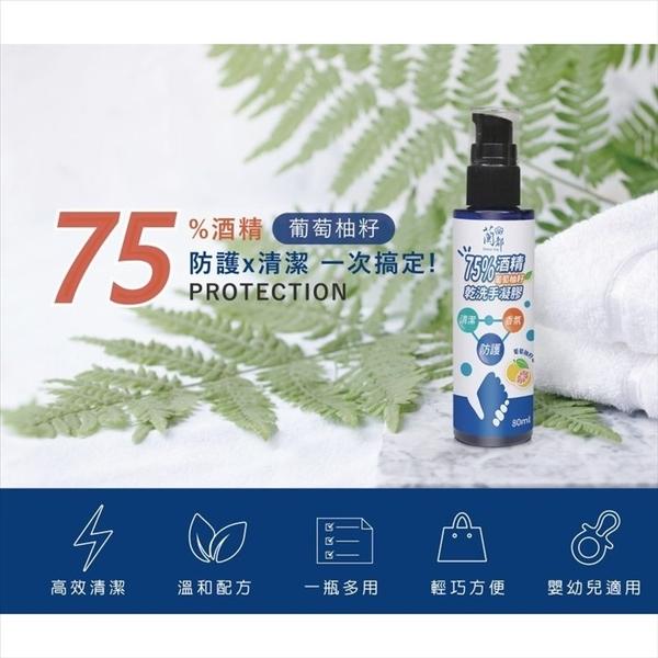 台灣製現貨 75%酒精乾洗手凝膠現貨凝露 葡萄籽乾洗手 80ml乾洗手壓頭 消