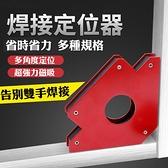強磁焊接定位器 焊接神器 HY04 焊接固定器 大號 (吸附能力35kg) 多功能角度焊接器