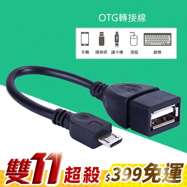 Micro OTG 外接 讀卡傳輸線 USB 轉接線 外接滑鼠 外接鍵盤 三星 S6 Note5 HTC SONY SAMSUNG ASUS 『無名』 G11111