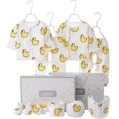 初生嬰兒衣服秋冬季滿月禮盒內衣純棉新生兒衣服0-3月6寶寶套裝