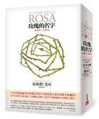 玫瑰的名字【新譯本+註解本】:義大利文原版全新翻譯,艾可大師親自註解!