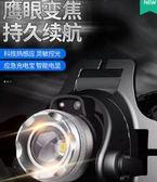 頭燈強光充電超亮頭戴式感應遠射3000打獵米led夜釣魚礦燈 法布蕾輕時尚