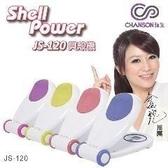 【強生CHANSON】貝殼機(JS-120)(四色任選:粉綠藍紫)