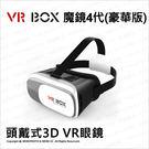 VR BOX 暴風影音 魔鏡 4代 豪華版 頭戴式 3D眼鏡 VR眼鏡 虛擬實境 頭盔 立體眼鏡 ★可刷卡★ 薪創