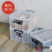 【日本天馬】ROX系列53寬可疊式掀蓋整理箱-33L 3入