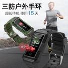 老人手錶大顯DX800智能手錶戶外率計步防水IP68青年老人三防超長待機運動 快速出貨
