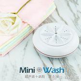 水桶超聲波渦輪洗衣機洗衣神器手持便攜式便捷小型迷你洗衣器 igo 優家小鋪