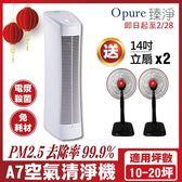 ★加碼送14吋立扇 2台★【Opure 臻淨】A7 免耗材 靜電集塵 電漿抑菌 DC 節能 空氣清淨機