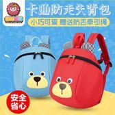 幼兒寶寶雙肩小書包1-3-6歲兒童防走失背包美隊蜘蛛俠卡通小豬熊 潮流前線
