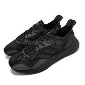 adidas 慢跑鞋 X9000L3 M 黑 灰 男鞋 科技風跑鞋 編織鞋面 Boost 舒適緩震 運動鞋【ACS】 EH0055