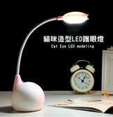 ♚MY COLOR♚貓咪造型LED護眼燈 USB 充電 觸控 檯燈 貓咪 閱讀 桌燈 學生 小夜燈  桌燈【P23】