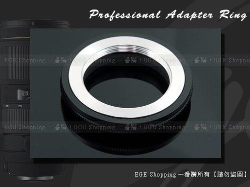 EGE 一番購】M42鏡頭轉OLYMPUS OM(4/3)機身轉接環【標準版】