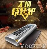 燒烤架 液化氣燒烤爐煤氣商用擺攤燃氣無煙烤面筋機家用電爐子戶外烤串YYJ moon衣櫥