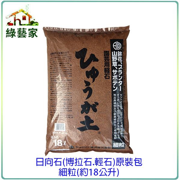 【綠藝家001-A162-1】日向石(博拉石.輕石)原裝包-細粒(約18公升)