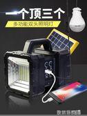 手提燈 露營燈LED充電戶外超亮應急燈家用照明手提強光手電筒野營投光燈 MKS 歐萊爾藝術館