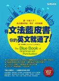 (二手書)有文法藍皮書,你的英文就通了!