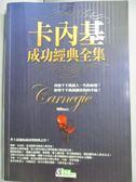 【書寶二手書T7/溝通_YJM】卡內基成功經典全集_楊艷
