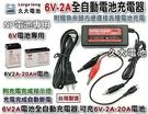 【久大電池】台灣製造 6V2A 智慧型 充電器 充電機 可充6V2Ah~20Ah電池 兒童電動車 燈具電池