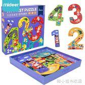 兒童益智玩具幼兒數字啟蒙大塊紙質寶寶智力拼圖2-4歲       韓小姐