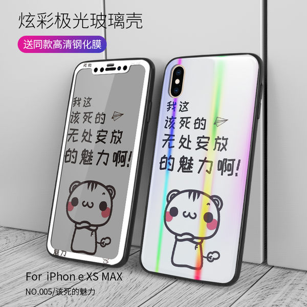 iPhone X XS XR XS Max 全包邊外殼 鏡面雙玻璃手機殼 防摔保護殼 送同款鋼化膜 螢幕保護貼 彩繪保護套