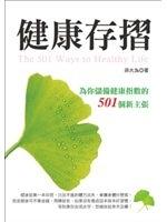 二手書博民逛書店 《健康存摺:為你儲備健康指數的501個新主張》 R2Y ISBN:9866152227│孫大為