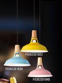 【燈王的店】風格系列 吊燈1燈  ☆藍F0363301834 ☆黃F0363301823 ☆粉紅F0363301845