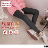 《KG0413-》台灣製造輕量磨毛彈力保暖發熱褲(女 OB嚴選