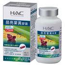 ◆液態葉黃素,吸收快◆每日份30mg葉黃素(金盞花萃取物)◆含量檢驗合格