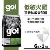 86折優惠價【SofyDOG】Go! 低致敏火雞肉無穀全犬配方 (12磅,6磅兩件優惠組) 狗飼料 狗糧