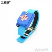 硅膠無繩無線防靜電手環 防靜電手環腕帶消除人體靜電手 『優尚良品』