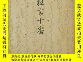 二手書博民逛書店罕見日本古代小喜劇集《狂言十番》周作人翻譯23750 周作人譯